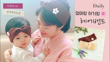 [mohae] 코바늘 초간단 아기 헤어밴드 뜨기 / 머리띠 뜨기 / 아기머리띠 / how to crochet baby hairband (eng sub)