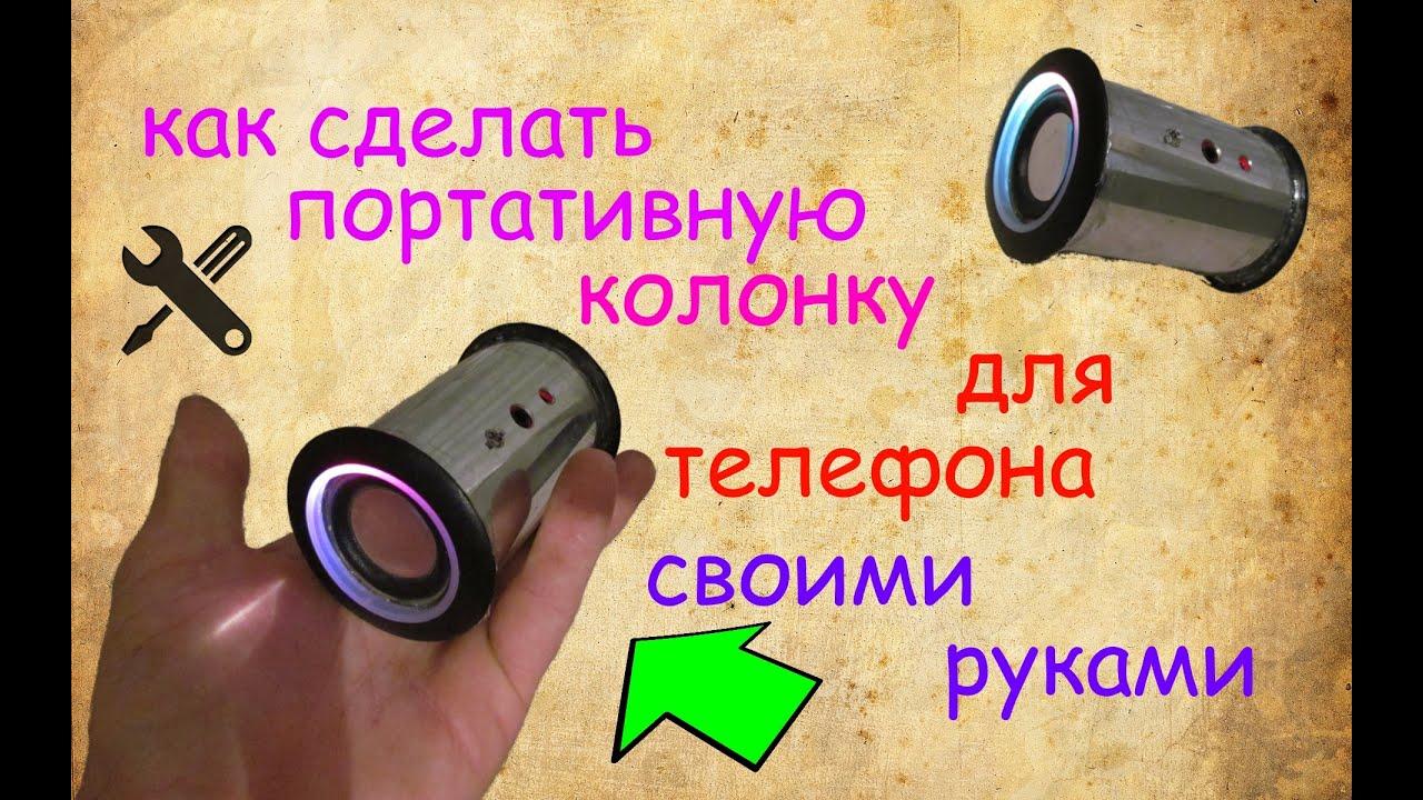 Как сделать своими руками мини колонку