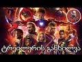 🕷️შურისმაძიებელნი:უსასრულობის- ომი ტრეილერის განხილვა 2 -Avenger's Infinity War-Trailer 2-Explained