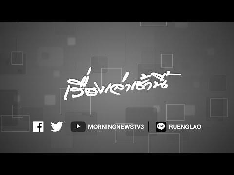 ศิริพร อำไพพงษ์ จับไมค์โชว์ 2 เพลงใหม่ - วันที่ 19 May 2017