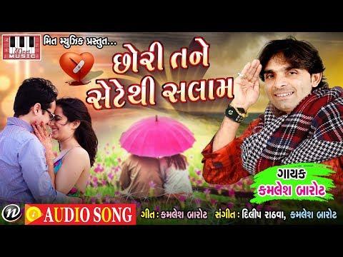 Chhori Tane Sete Thi Salaam | Kamlesh Barot | Dilip Rathva | Kamlesh Barot New Song 2018