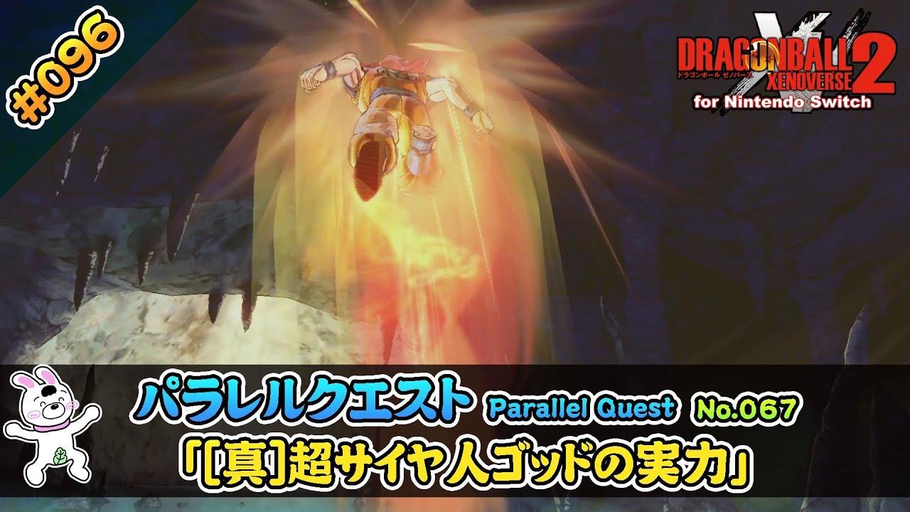ドラゴンボール ゼノ バース 2 パラレル クエスト