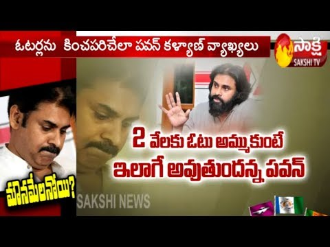 Sakshi Political Corridor | Pawan Kalyan Comments on Voters - 17th February 2020