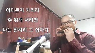 Download lagu 십자가의 전달자 가사 오카리나 푸른마음 이창현 ( 대구 ocarina praise 20191212 )