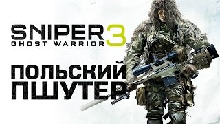 Sniper: Ghost Warrior 3. Польский пшутер