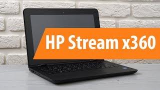 Розпакування HP Stream x360 / Unboxing HP Stream x360