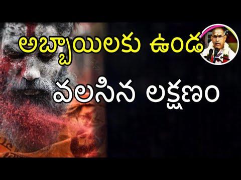 అబ్బాయిలకు ఉండ వలసిన లక్షణం  Sri Chaganti Koteswara Rao Speeches