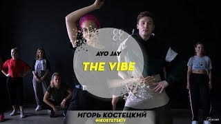 AYO - The Vibe | Choreography by Igor Kostetskiy | D.Side Dance Studio