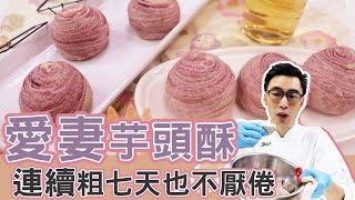 愛妻芋頭酥 | 中秋深深系列【WUMAI烘焙小教室】#019
