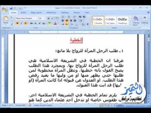 تحميل برنامج wordpad 2007