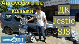 ОБЗОР колпаков на колеса от SJS/SKS, Jestic, Дорожная карта