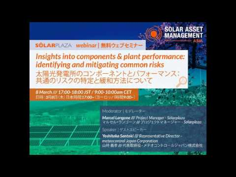 Solarplaza Webinar: Insights into components and plant performance