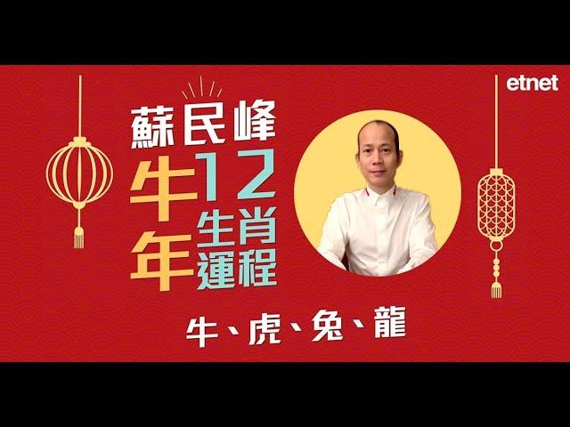 【牛年運程】蘇民峰講十二生肖(一):肖牛易悲觀!肖虎、肖龍得貴人相助!肖兔只能靠自己?