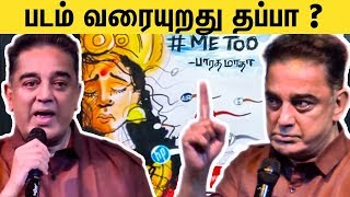 லயோலா கல்லூரி சர்ச்சை பற்றி சரமாரி பேச்சு | Kamal Speech About  Loyola Painting Issue | BJP