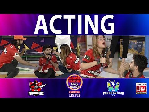 Acting | Game Show Aisay Chalay Ga Ramazan League | Youtubers Vs Pakistan Stars