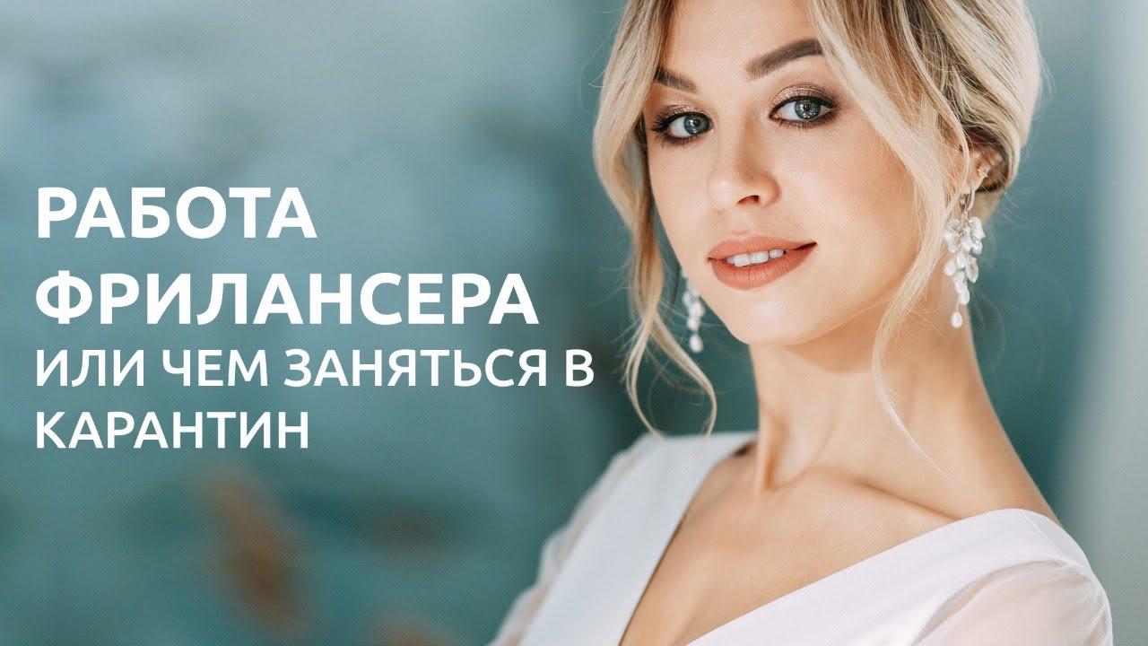 Работа в контакте фрилансеры удаленная работа в интернете в беларуси