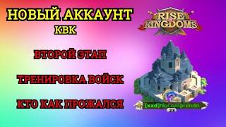 ПОДГОТОВКА К КВК, ВТОРОЙ ЭТАП ТРЕНИРОВКА ВОЙСК, КТО СКОЛЬКО НАТРЕНИЛ Rise of Kingdoms