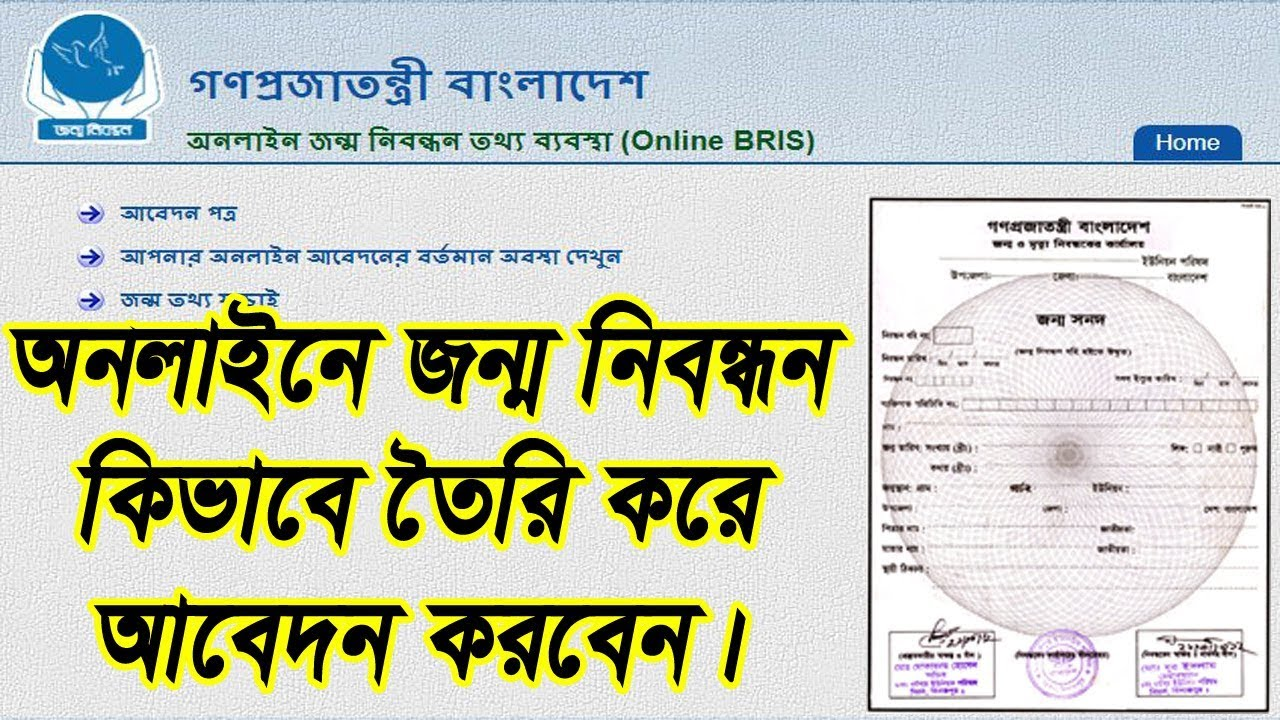 How To Online Apply For Bangladesh Birth Certificate Youtube