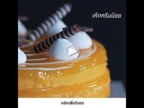Simply Thai Taste อร่อยแบบไทยๆ กับ ออเรนจ์เค้ก
