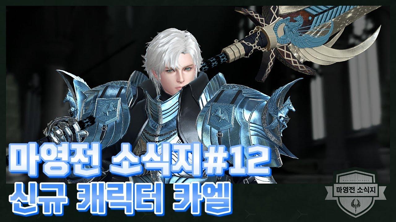 [마비노기 영웅전] 마영전 소식지#12 (2020.7.9)