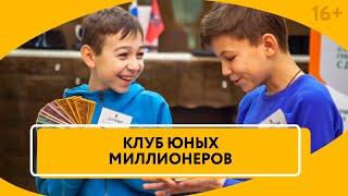 Отзывы про Клуб Юных Миллионеров в Москве. Финансовая грамотность для детей