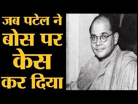 Netaji Subhash Chandra Bose की जिंदगी के कुछ किस्से |THE Lallantop