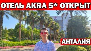 ОТЕЛЬ АКРА 5* АНТАЛИЯ ОТКРЫТ. Что рядом с отелем Akra / ОТДЫХ В ТУРЦИИ 2020 / Самый опасный пляж