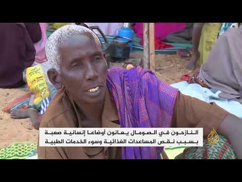 تحذيرات من تفاقم الوضع الإنساني للنازحين بالصومال  - نشر قبل 2 ساعة