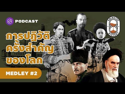 รวมประวัติศาสตร์ เปลี่ยนแปลงการปกครองของนานาประเทศ   8 Minutes History MEDLEY #2