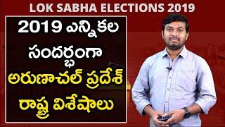 Lok Sabha Elections 2019:Arunachal Pradesh State Profile, Sitting MPs, MPs Performance Report