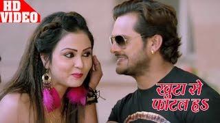 #Khesari Lal Yadav 2018 ~ खूटा में फाटल हS ~ Bhojpuri Movie Song ~ Khuta Me Fatal Ha #Jila Champaran