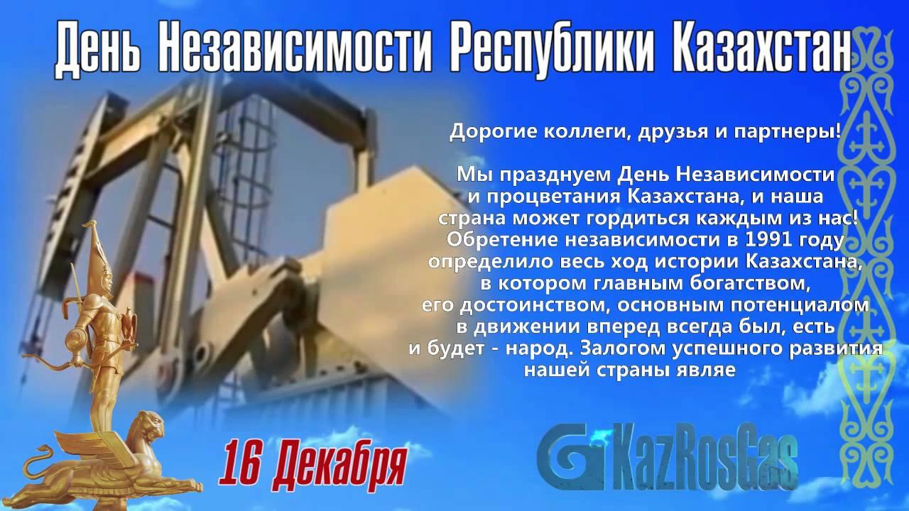 Текст поздравления с днем независимости республики казахстан