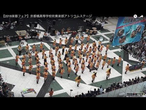 【2018楽器フェア】京都橘高等学校吹奏楽部アトリウムステージ