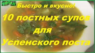 Постные супы для Успенского поста.