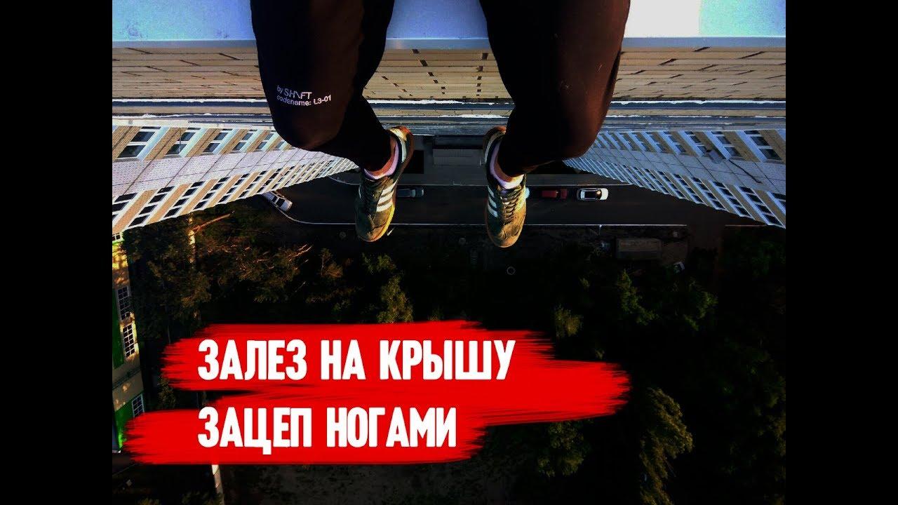 We fell in love in february FULL | Зацеп ногами | жк Дельфин / Саня Рысь