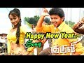 Happy New Year song | Kuruvi video songs | Happy New Year video song | Kuruvi | Kuruvi songs | Vijay