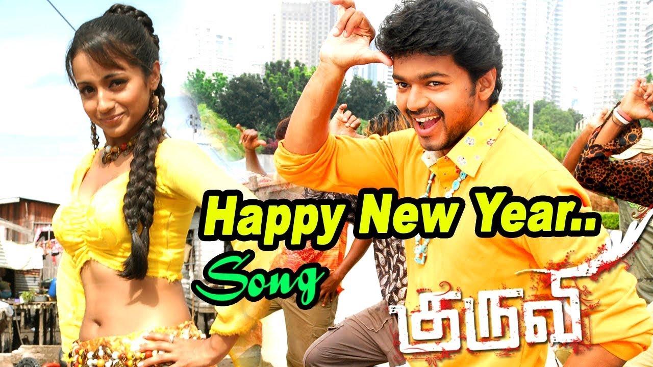 Download Happy New Year - Video Song   Kuruvi   Vijay   Trisha   Vidyasagar   Ayngaran