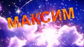 Красивое видео поздравление для МАКСИМА! С Праздником!