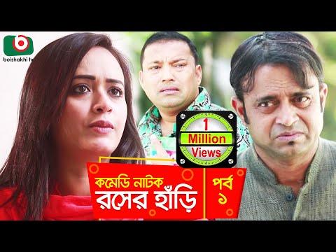 সুপার কমেডি নাটক - রসের হাঁড়ি Rosher Hari | EP 01 | Dr Ejajul, AKM Hasan, Chitralekha Guho, Ahona