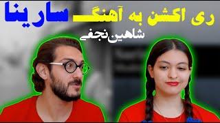 Shahin Najafi - Sarina (Reaction) / ری اکشن به آهنگ سارینا از شاهین نجفی