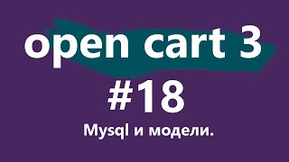 Уроки CMS OpenCart 3 для новичков. #18 - mysql и модели.