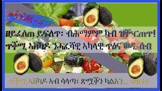 Eritrean: ዘይፈለጠ ይፍለጥ፡ ብሕማም ካብ ዝቚርጠጥ/ዝጭበጥ - ጥቕሚ ኣቨካዶ ንኣካላዊ ጥዕና ወዲ-ሰብ ዘሎዎ ጠቕሚ