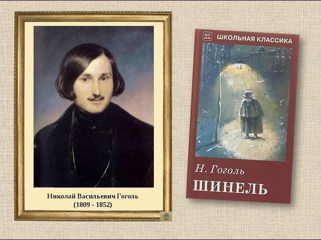 Изображение предпросмотра прочтения – МарияВоробьёва читает произведение «Шинель» Н.В.Гоголя