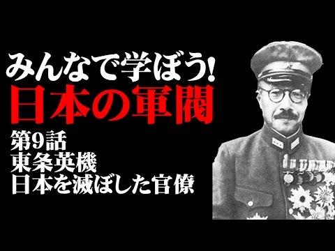 【5月1日配信】みんなで学ぼう!日本の軍閥 第9話東条英機~日本を滅ぼした官僚~ 杉田水脈 倉山満【チャンネルくらら】