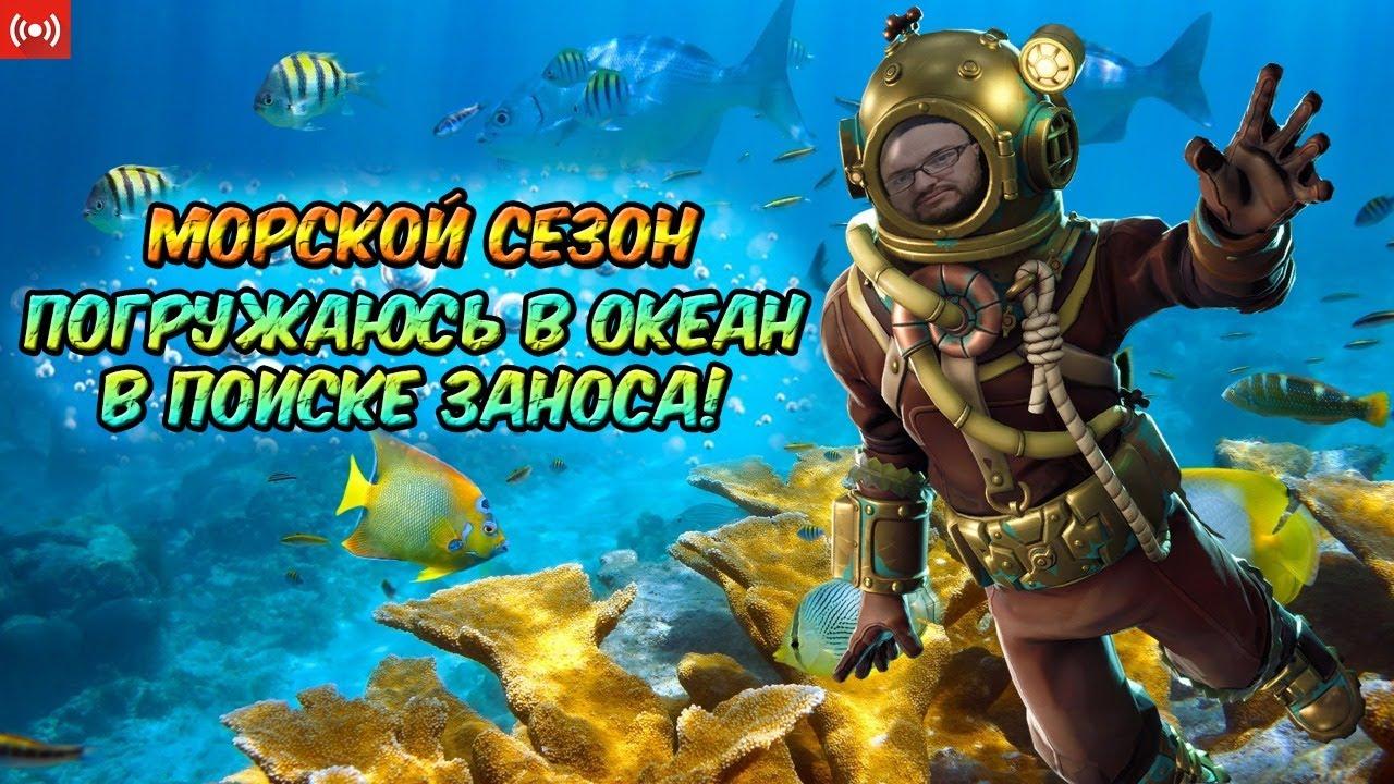 Стрим казино онлайн Морской сезон Сейчас прямой эфир  Casino Streams