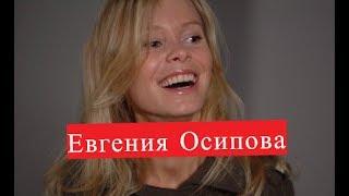 Осипова Евгения сериал Плюс Любовь ЛИЧНАЯ ЖИЗНЬ Закрытая школа