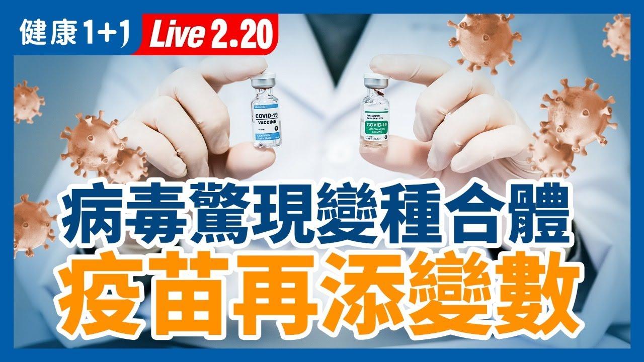 新冠病毒出現「變種合體」! 新冠疫情撲朔迷離?真的可以有「一勞永逸」的疫苗嗎?(2021.2.20) | 健康1+1抗疫身心靈