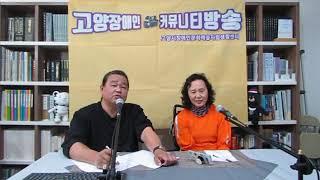 고양장애인커뮤티방송-나도한마디 1회