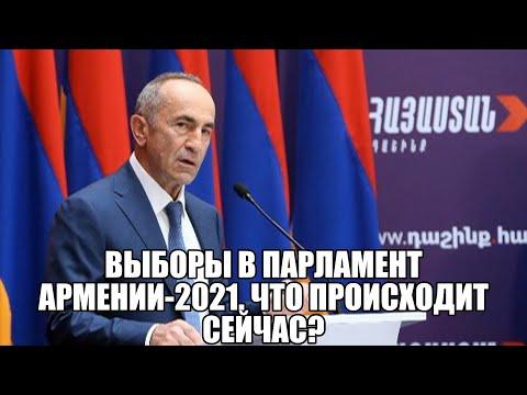Выборы в парламент Армении-2021. Что происходит сейчас?