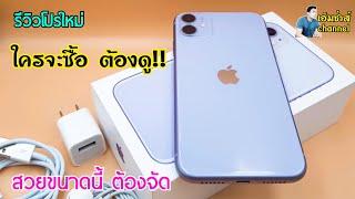 รีวิวโปรใหม่จัดเต็ม iPhone 11 | ลดราคาล่าสุด ใครกำลังจะซื้อ ต้องมาดูคลิปนี้